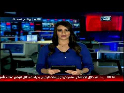 نشرة منتصف الليل من القاهرة والناس 18 فبراير
