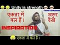 Gurmeet ram rahim  // Unity is strength // एकता में बल हैं // haryanvi funny video // sumit deswal.