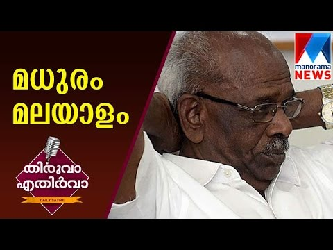 The love towards Malayalam language | Thiruva Ethirva | Manorama News