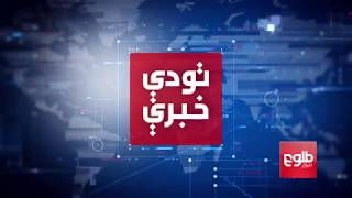 TAWDE KHABARE: US Navy Officials Visit Helmand Province
