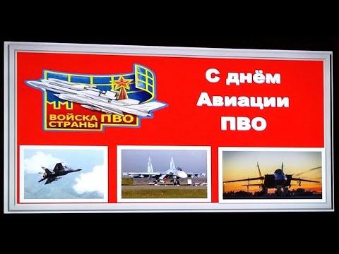 День войск авиации противовоздушной обороны РФ,22 Января, ПВО авиации в России, видео поздравление