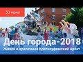 На ул. Советской развернулся живой и красочный Красноуфимский Арбат