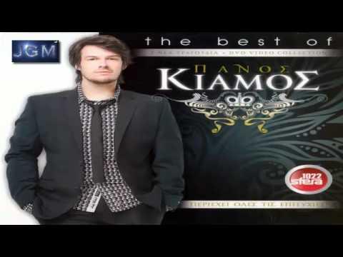 Panos Kiamos - Katse kai metra / ΠΑΝΟΣ ΚΙΑΜΟΣ - ΚΑΤΣΕ ΚΑΙ ΜΕΤΡΑ (2010)