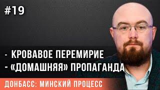 Донбасс: Минский процесс №19: кровавое перемирие/ о чем вещает украинский госканал для Крыма и ЛДНР?