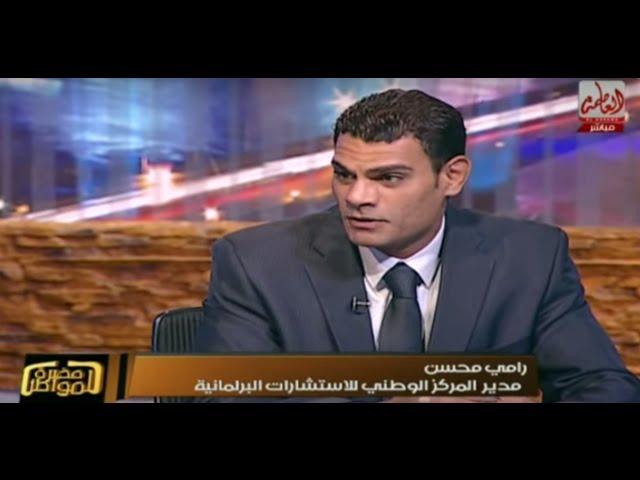 اللائحة الجديدة فى المعظم تخدم اعمال البرلمان، رامى محسن ، مدير المركز الوطنى للاستشارات البرلمانية