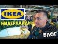 IKEA РАЗВОДИТ НА КОЛЁСА ✔ НАШЕ МНЕНИЕ О ГРЕЦИИ  06.10.2019