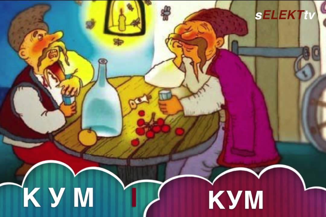 Вступила Украина в ЕС. Сидят два кума хохла выпивают.