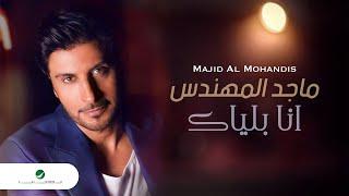Majid Almuhandis … Ana Blayak | ماجد المهندس … انا بلياك