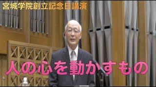 宮城学院132年創立記念日に嶋田順好院長のご依頼で私は、講演を依頼され...