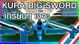 Ro-Ghoul ► KURA/review BIG SWORD (S) separating the sword be krian | aficionado | CCG | Roblox [TH]
