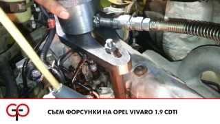 Демонтаж форсунки на Opel Vivaro 1.9 CDTI