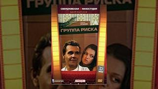 Группа риска (1 серия) (1991) фильм