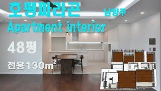 남양주 호평파라곤 48평 아파트 인테리어 홈디자인