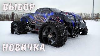 БЮДЖЕТКИ ... Теперь X-MAXX может позволить себе каждый .... Remo Hobby SMAX 4WD