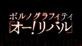 ポルノグラフィティ/オー!リバル (映画 『名探偵コナン 業火の向日葵』 主題歌)