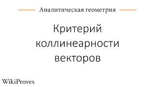 Критерий коллинеарности векторов