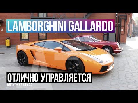 "Обзор Lamborghini Gallardo 2004 года   Гараж автоклуба ""ВЕТЕРОК""."