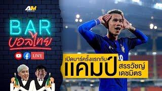 [LIVE⚫] BARบอลไทย - เปิดบาร์ของคนบ้าบอลไทยกับ สรรวัชญ์ เดชมิตร !!!