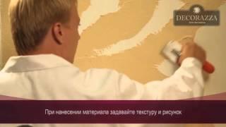 Нанесение декоративного покрытия Murales (Decorazza)