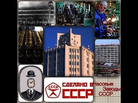 Первый Московский Часовой Завод!