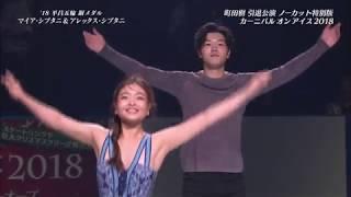 CaOI2018 町田樹解説14 マイア・シブタニ&アレックス・シブタニ 町田樹 動画 13