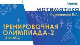 Подготовка к Всероссийской олимпиаде по математике. Тренировочная олимпиада-2. 8 класс