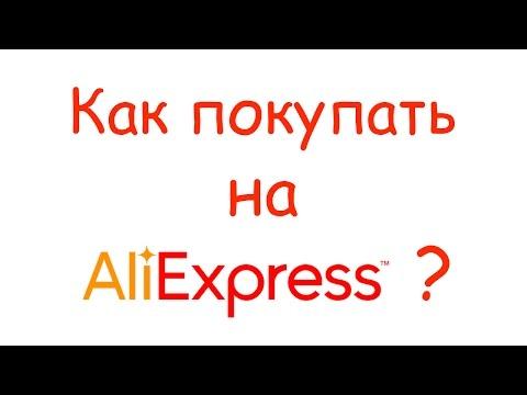 Как научиться заказывать с алиэкспресс