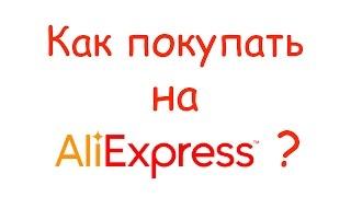 видео Как покупать на Алиэкспресс пошаговая инструкция на русском