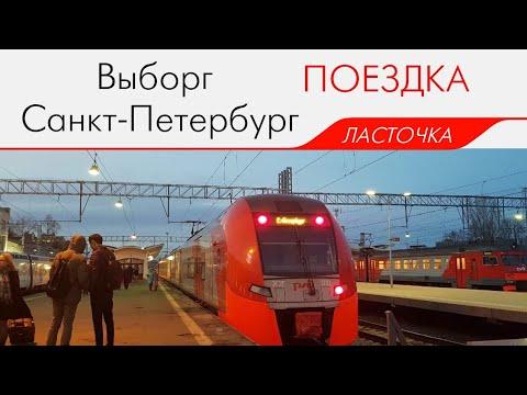 """ЭС2Г-013, маршрут: """"Выборг - Санкт-Петербург"""""""