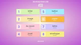 #33 | 300 французских слов. Французский для новичка