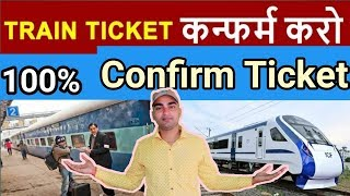 How to Confirm waiting ticket | Quota in train | Confirm Tatkal ticket booking | Fast booking Ticket