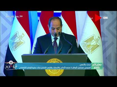 الرئيس السيسي: مستقبل الأوطان لا تصنعه الأماني والشعارات والشعب المصري ساند عملية الإصلاح الاقتصادي  - 11:00-2020 / 6 / 30