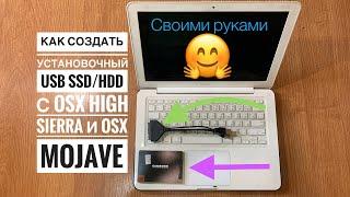как создать установочный USB HDD , SSD High Sierra