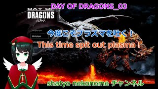 【DAY OF DRAGONS】03_Blowing plasma from the mouth!プラズマを吐くぞ!