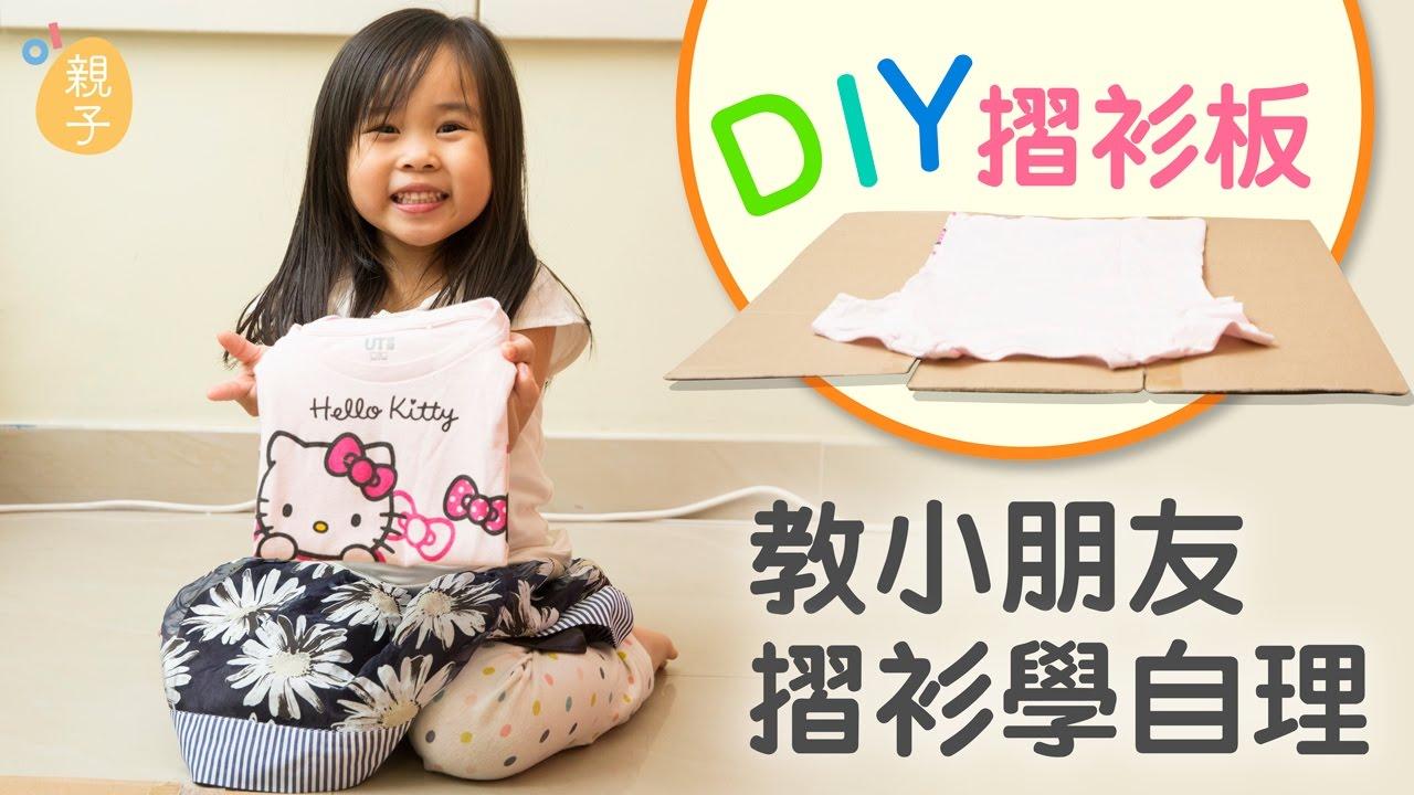 【童趣小玩意4】DIY摺衫板 小朋友摺衫無難度 - YouTube
