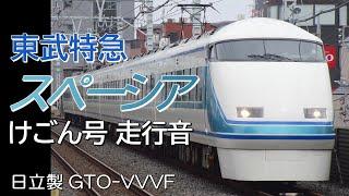 東武100系スペーシア 特急けごん21号走行音 浅草→東武日光
