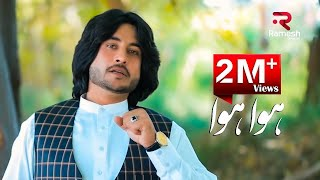 Download Video Faridoon Angar - Hawa Hawa Official Video Music HD MP3 3GP MP4