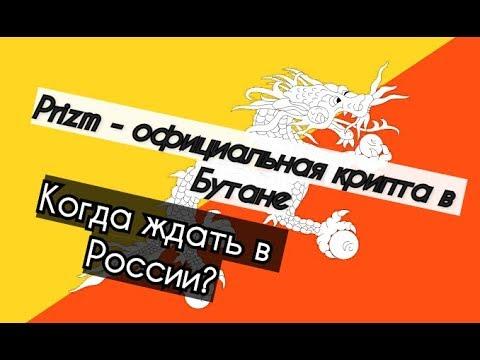 Криптовалюта Bhutan Prizm официально запущена в Королевстве Бутан. Prizm в Азии. Prizm в России?