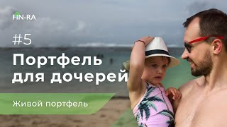 Живой инвест- портфель для дочерей 5# || Риск и доходность инвестиций  [FIN-RA]