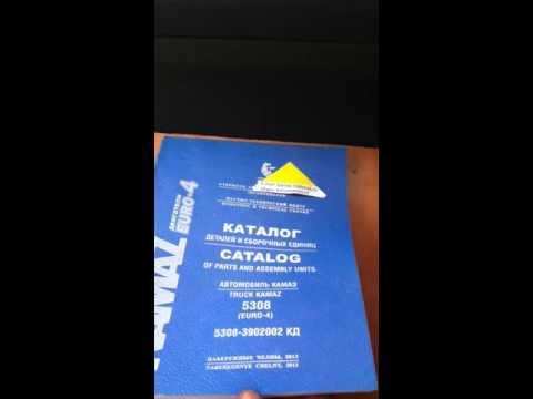Каталог КАМАЗ- 5308(Евро 4)