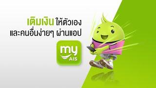 How to เติมเงินมือถือผ่านแอป myAIS screenshot 3