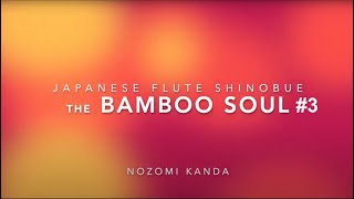 The bamboo Soul #3 Shoga (onomatopoeia song system to learn the music)