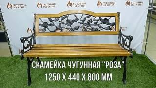 """Обзор чугунной скамейки для дачи """"РОЗА"""""""