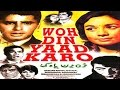 Woh Din Yaad Karo 1971 Hindi Full Movie Sanjay Khan ...
