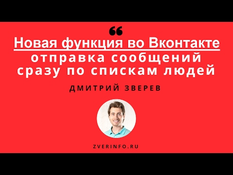 Как легально отправлять сообщения Вконтакте по спискам людей (новая функция Рассылки сообщений)