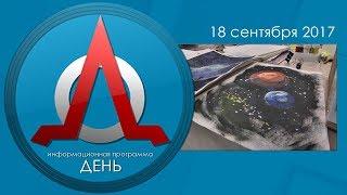 Информационная программа ДЕНЬ 18.09.17