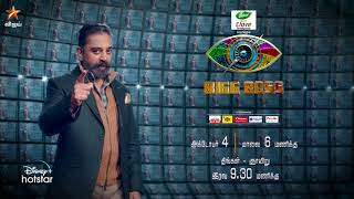 Bigg Boss Tamil Season 4 | 4th October 2020 - Promo 2