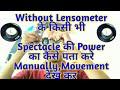 How To Do Hand Neutralization.Manually Spectacle Lenses को  कैसे Neutralization करे बिना Lensometer