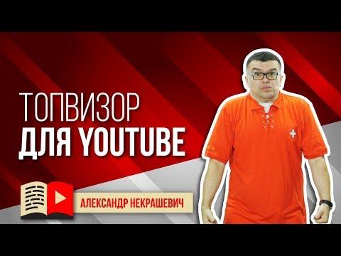 Как проверить позиции сайта? Топвизор для YouTube и для сайтов - проверка позиций и подбора слов