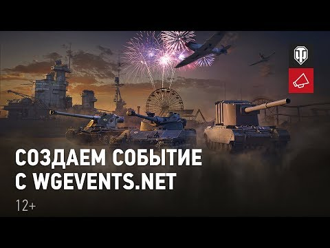 Как создать свое событие на wgevents.net